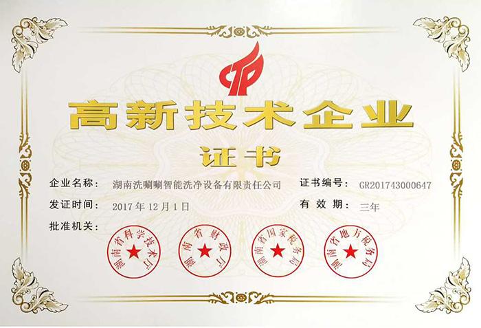 洗唰唰高新技术企业认证