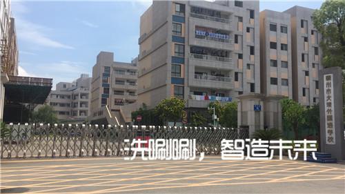 江西省赣州市文清外国语实验学校